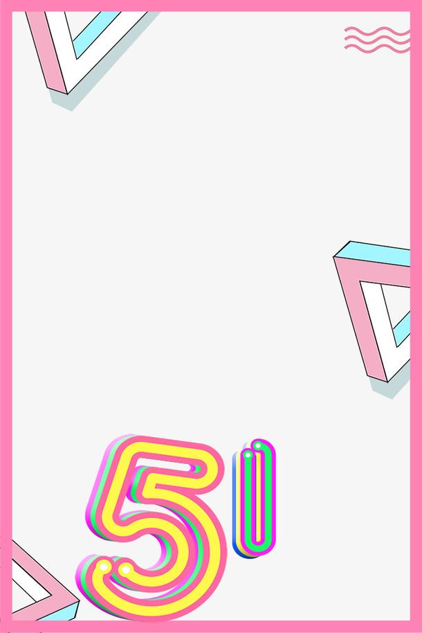 5.1钜惠波普风海报边框