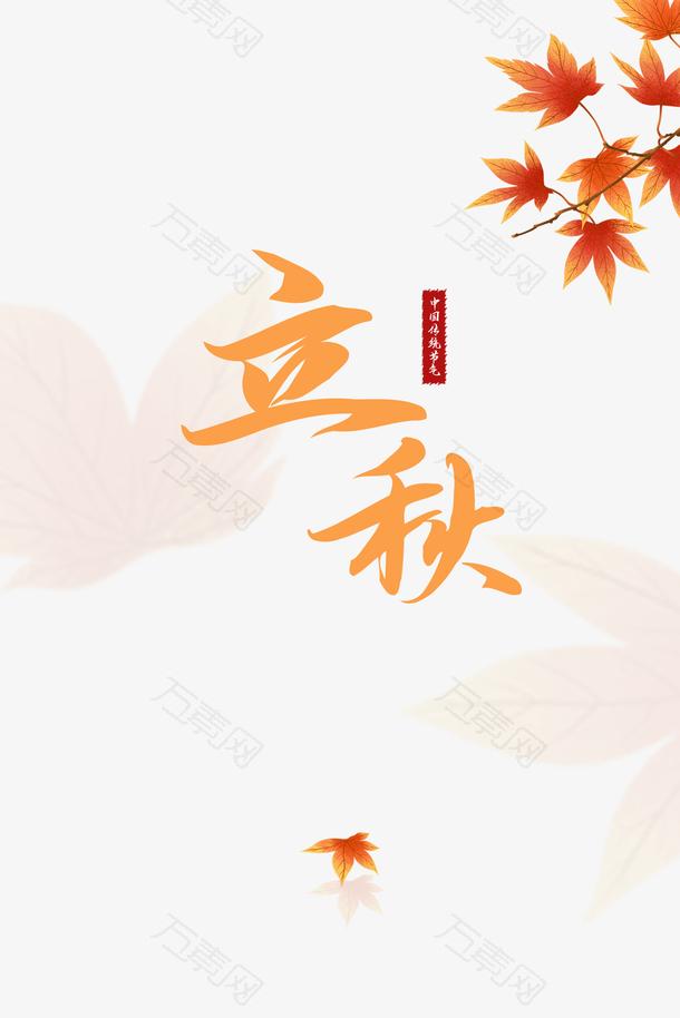 秋天立秋树枝树叶字体元素