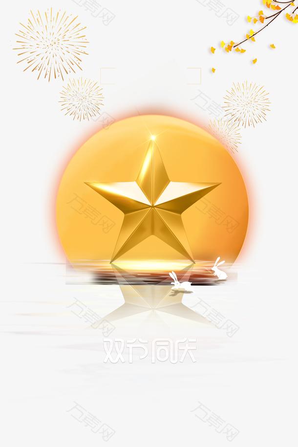 国庆中秋双节同庆五角星烟花月亮兔子
