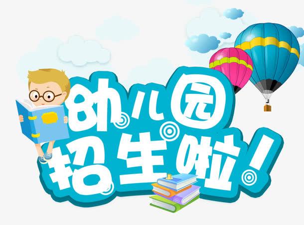 幼儿园招生宣传页