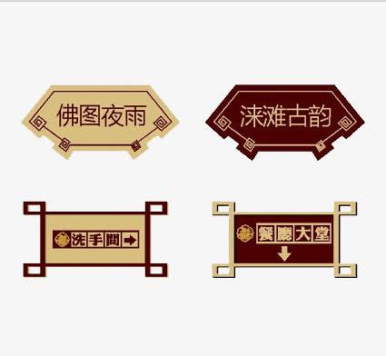 餐厅包间标识设计