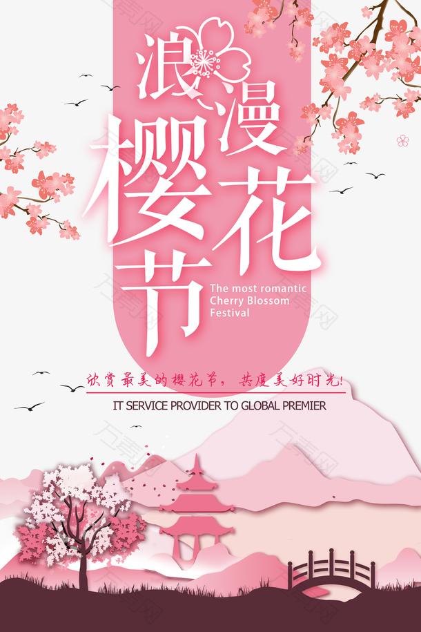 浪漫樱花节共度美好时光