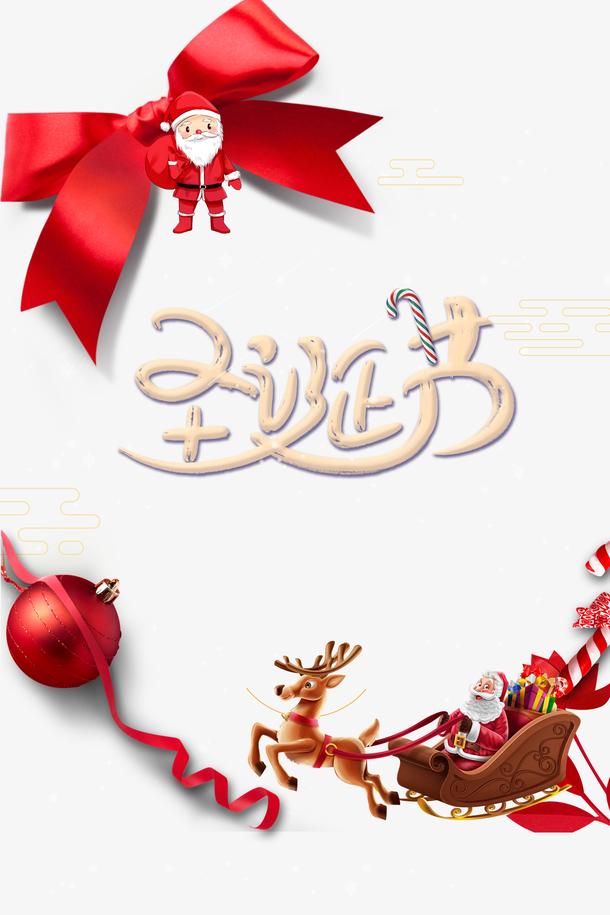 圣诞节雪花圣诞老人麋鹿彩带