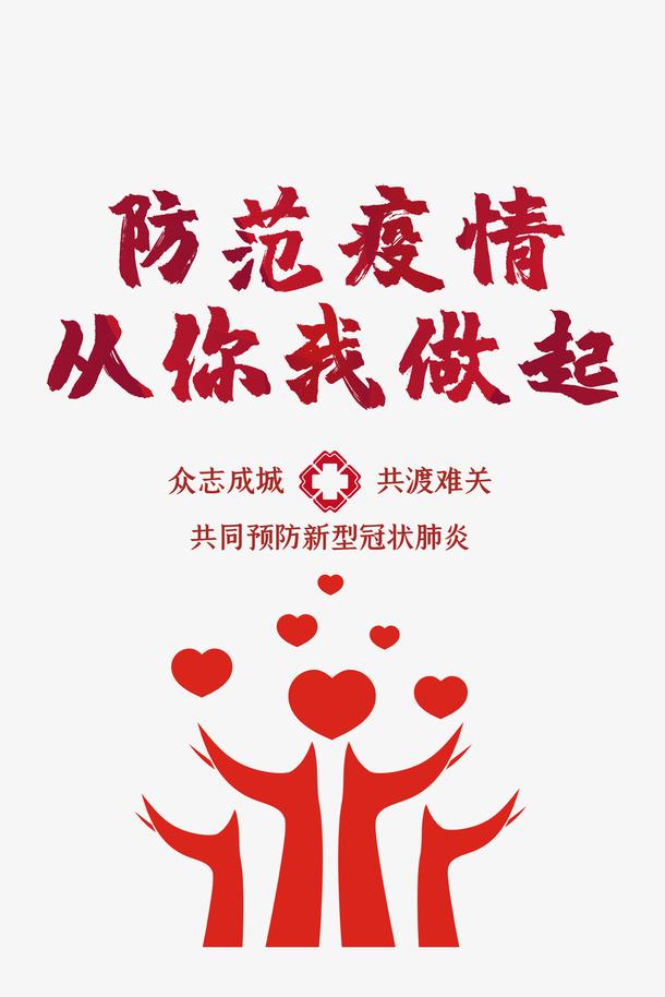 新型冠状病毒防范疫情爱心手
