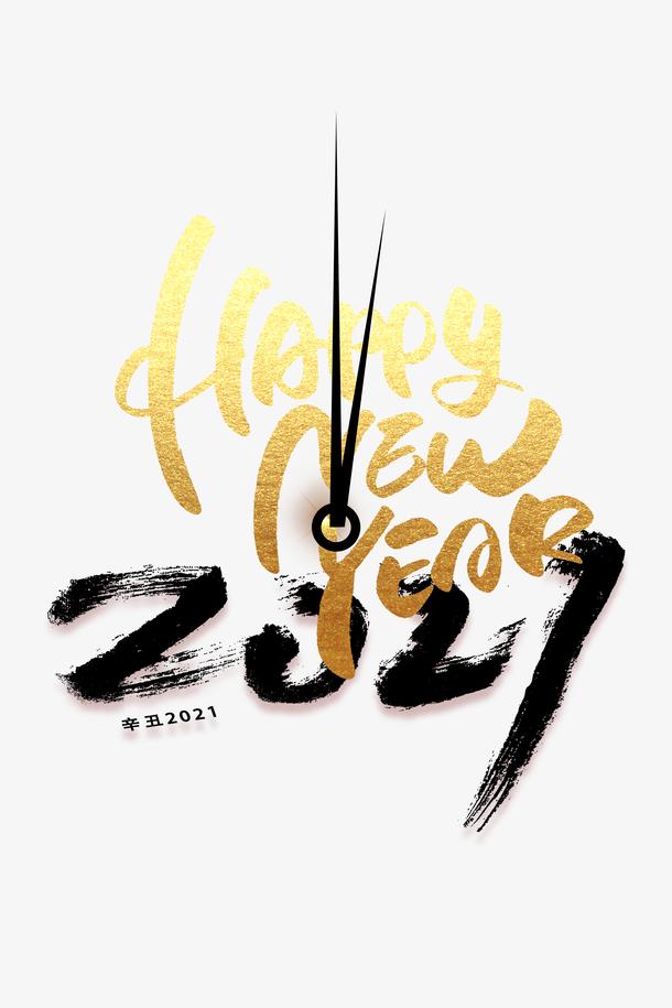 元旦2021指针字体元素