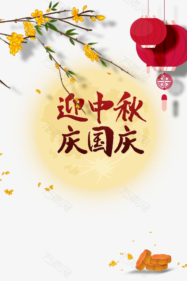 迎中秋庆国庆艺术字灯笼