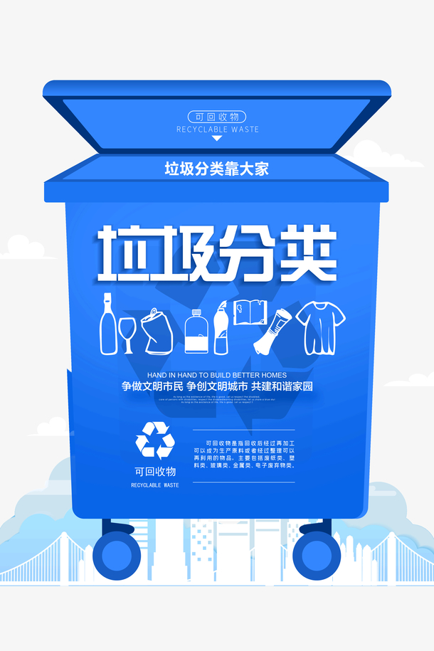 垃圾分类可回收物
