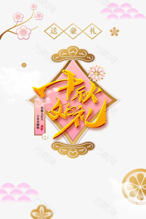 中秋节创意海报装饰元素图