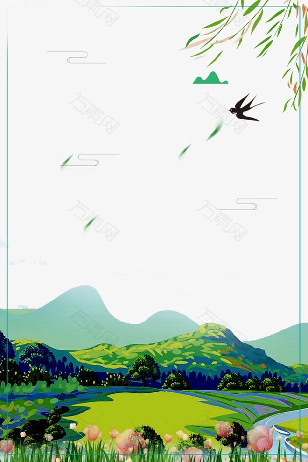绿色清新春游海报边框
