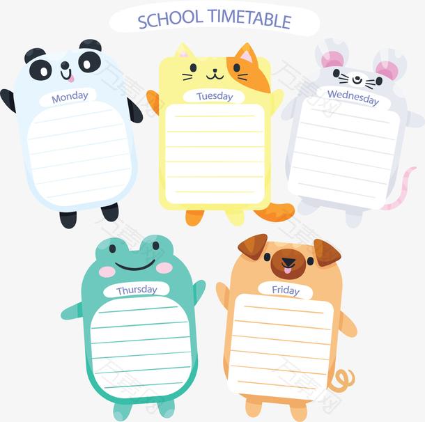 卡通小动物开学课表