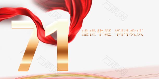 国庆七十一周年绸缎盛世华诞举国同庆