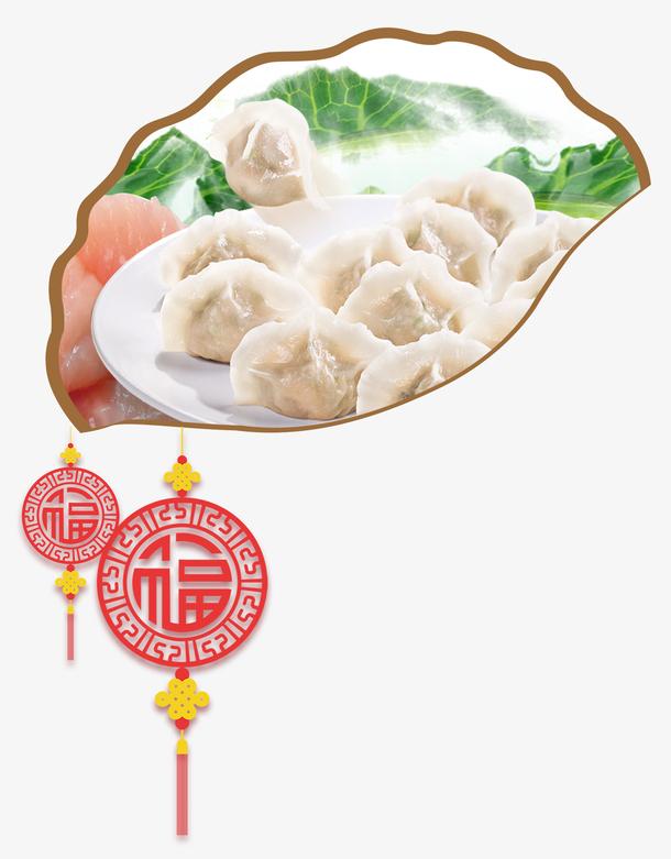 创意饺子食材中国结坠子装饰
