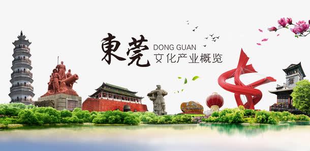 中国风东莞文化宣传