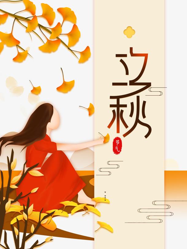 秋天立秋树叶树枝手绘人物祥云二十四节气