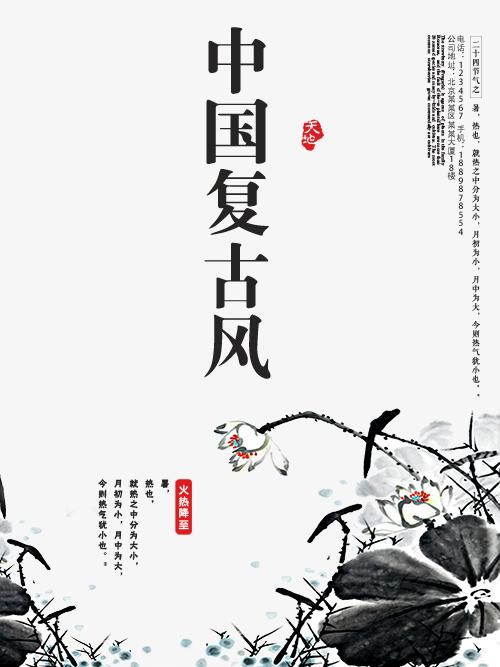 中国复古风创意字体