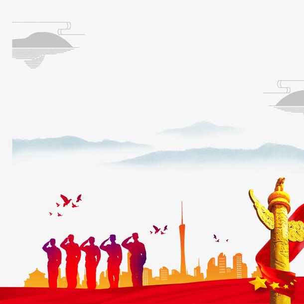 国庆节海报装饰