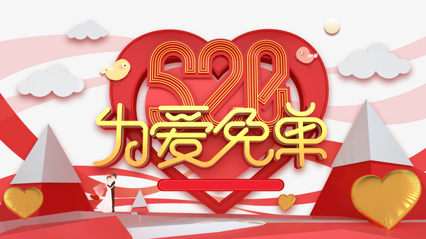 520爱心情侣白云元素