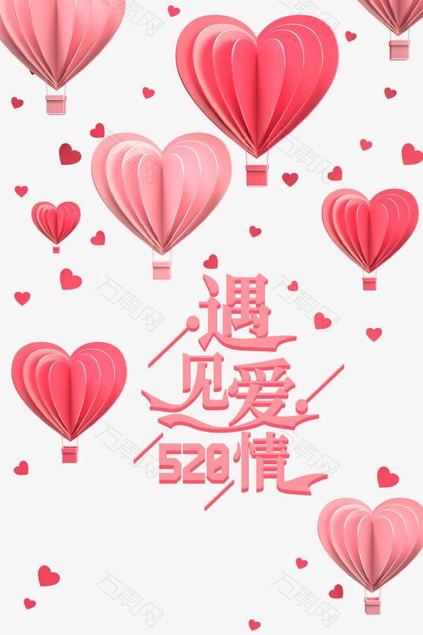 520爱心热气球情人节