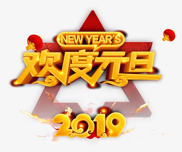2019欢度元旦艺术字
