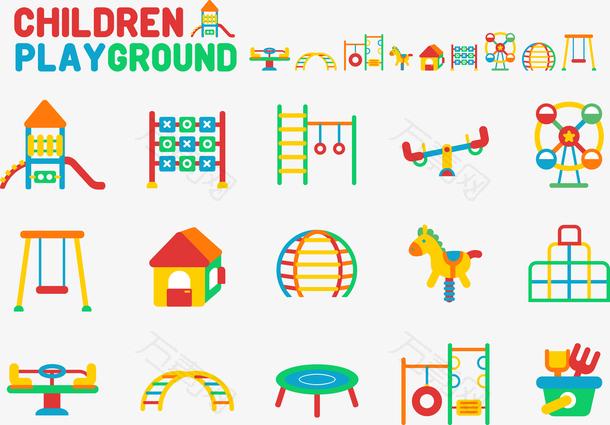 玩具设施集合