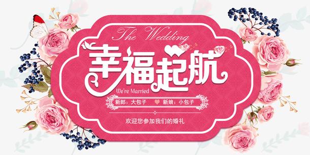 2018幸福起航婚礼婚礼展板设计