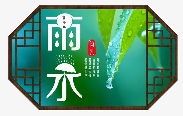 小清新二十四节气雨水展板设计