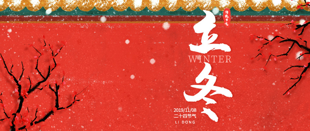 冬至banner图设计
