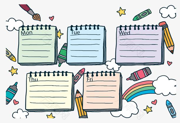 活页纸开学季课表