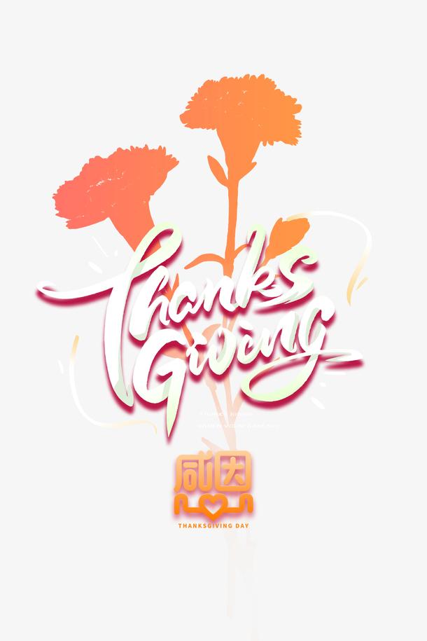 感恩节英文创意艺术字元素