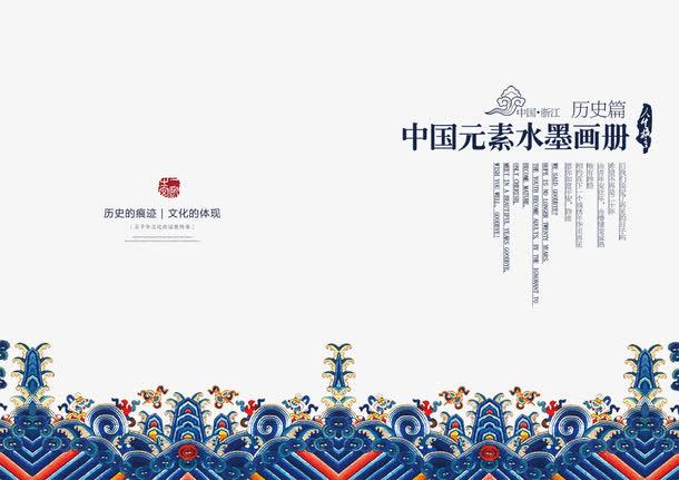 中国风画册模板