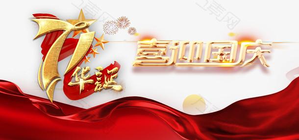 71华诞喜迎国庆艺术字红绸元素