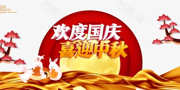 欢度国庆喜迎中秋兔子月饼树枝月亮