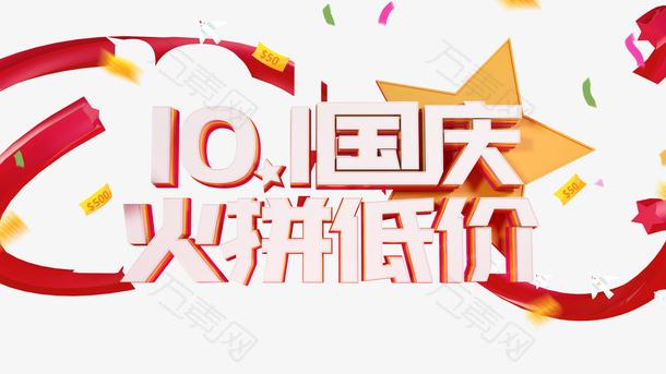 国庆节十一同庆火拼低价星星优惠券彩纸