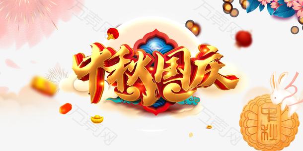 中秋国庆立体艺术字元素