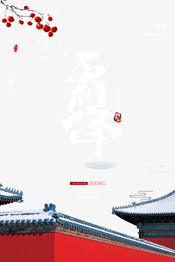 霜降节气元素海报图