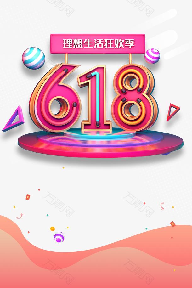 618年中大促618字体圆球三角形