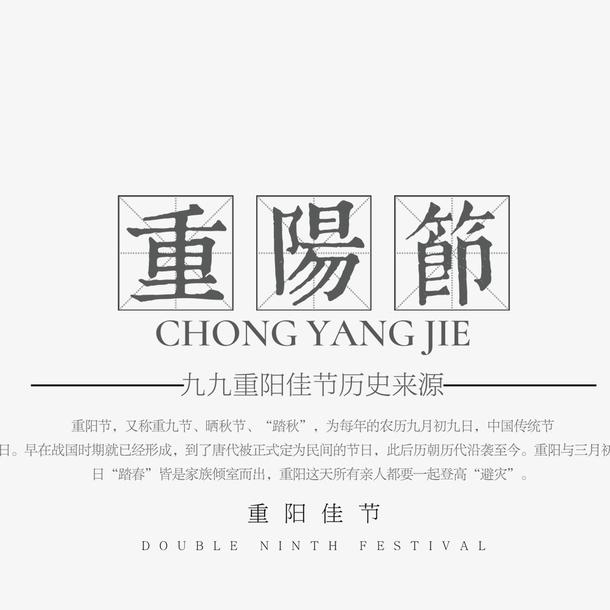 中国风清新简约重阳节宣传海报