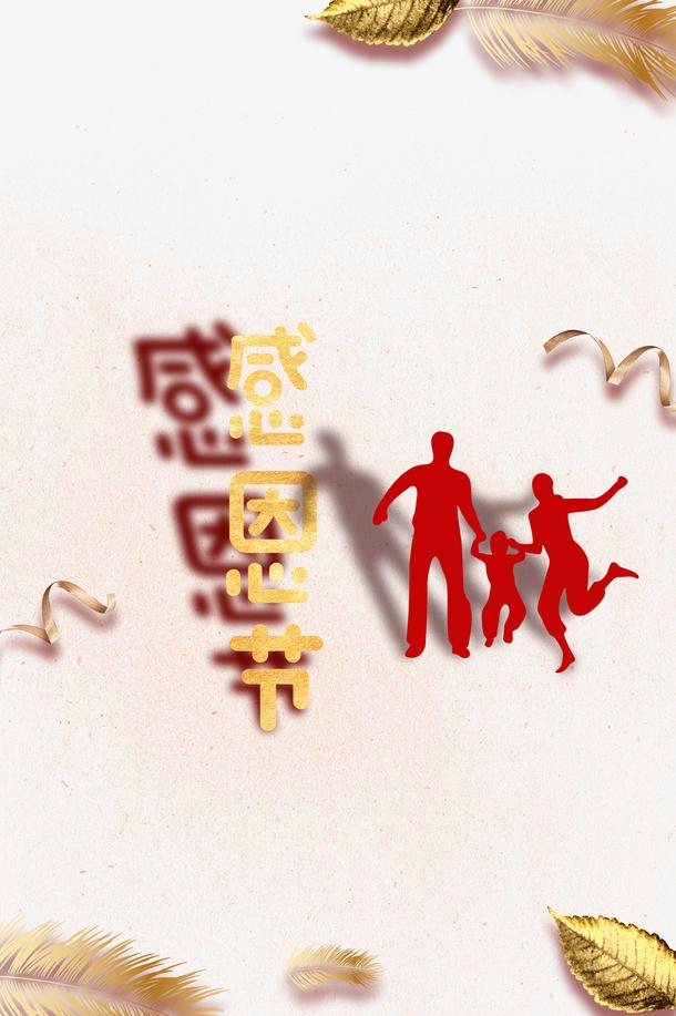 感恩节人物剪影丝带羽毛叶子