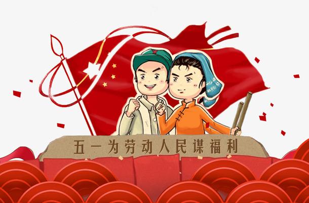 劳动节劳动人民红色淘宝电商