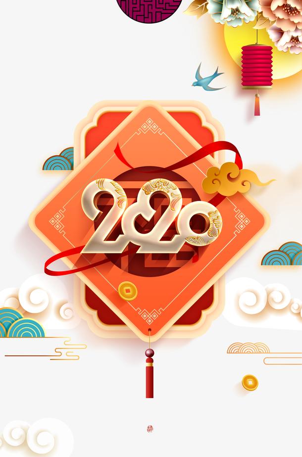 元旦2020灯笼月亮祥云福纸