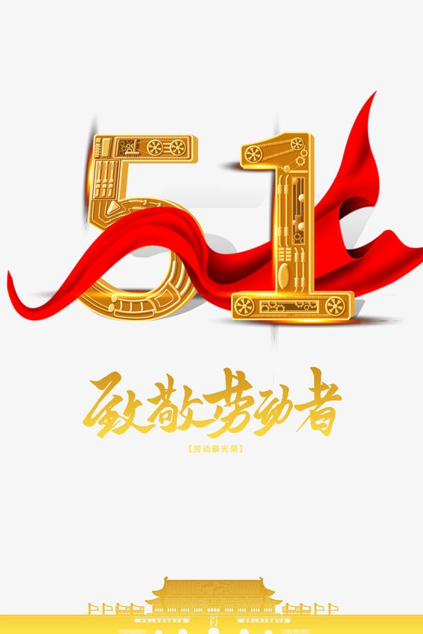 51劳动节绸缎致敬劳动者人民大会堂
