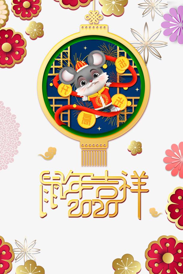 2020年鼠年吉祥花纹元素