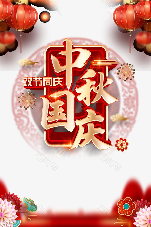 中秋国庆立体艺术字节日装饰元素