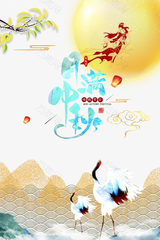 中秋节月满中秋仙鹤月亮灯笼