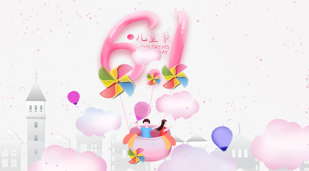 61儿童节 艺术字元素