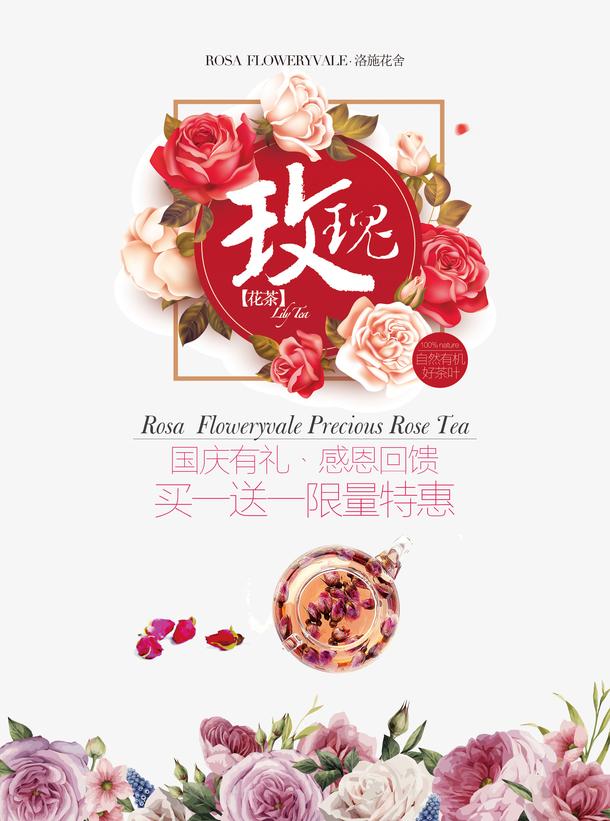 玫瑰茶宣传海报