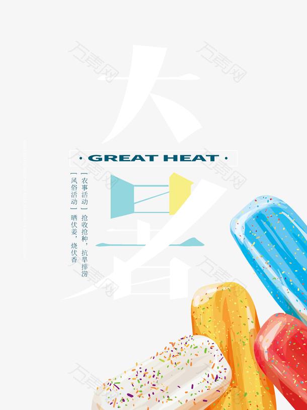 大暑传统节气雪糕