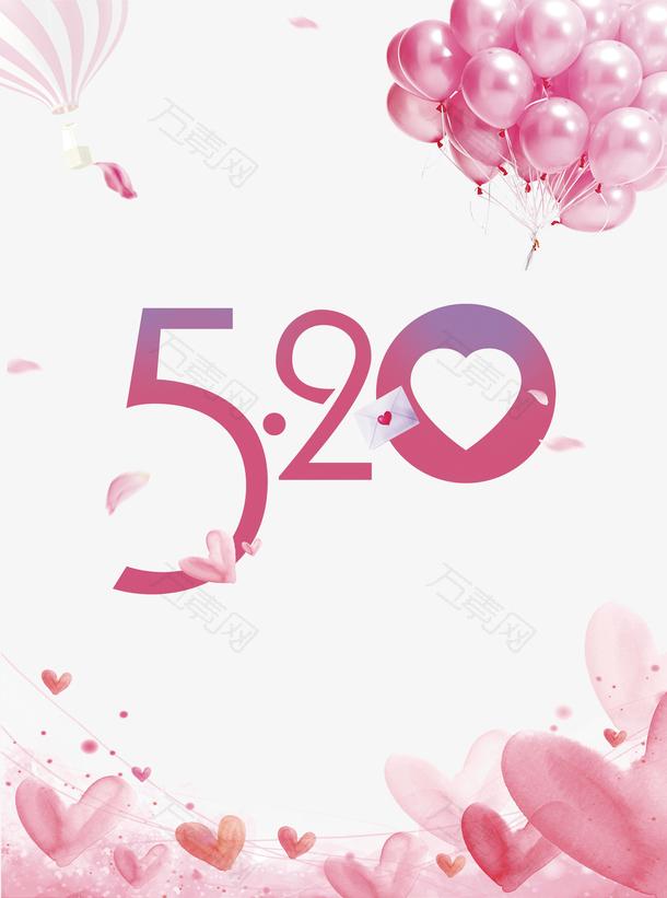 520情人节气球信封爱心