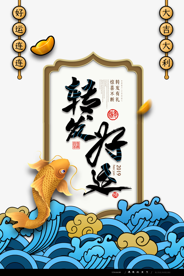 锦鲤转好运海报背景图元素