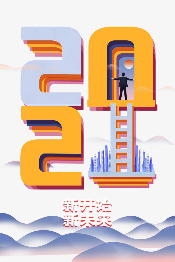 元旦2021手绘人物字体元素